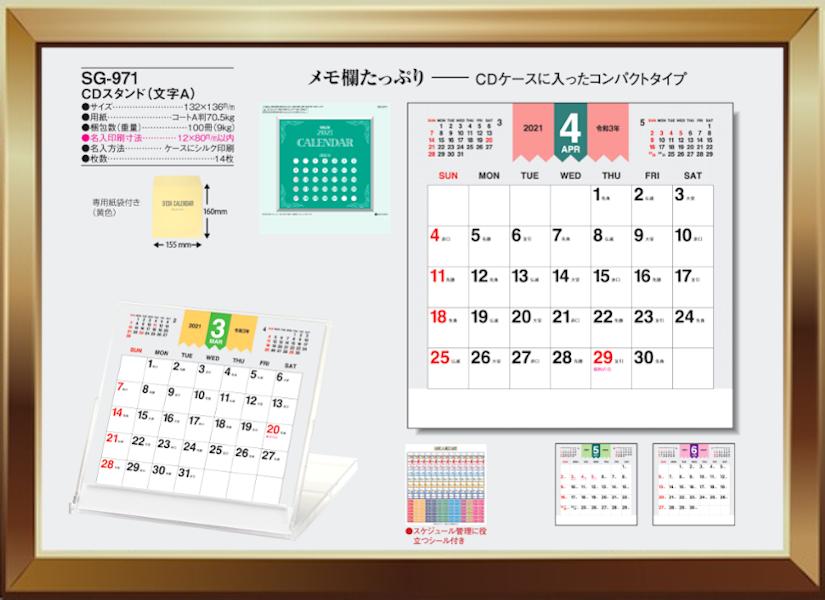 カレンダー(SG-971)