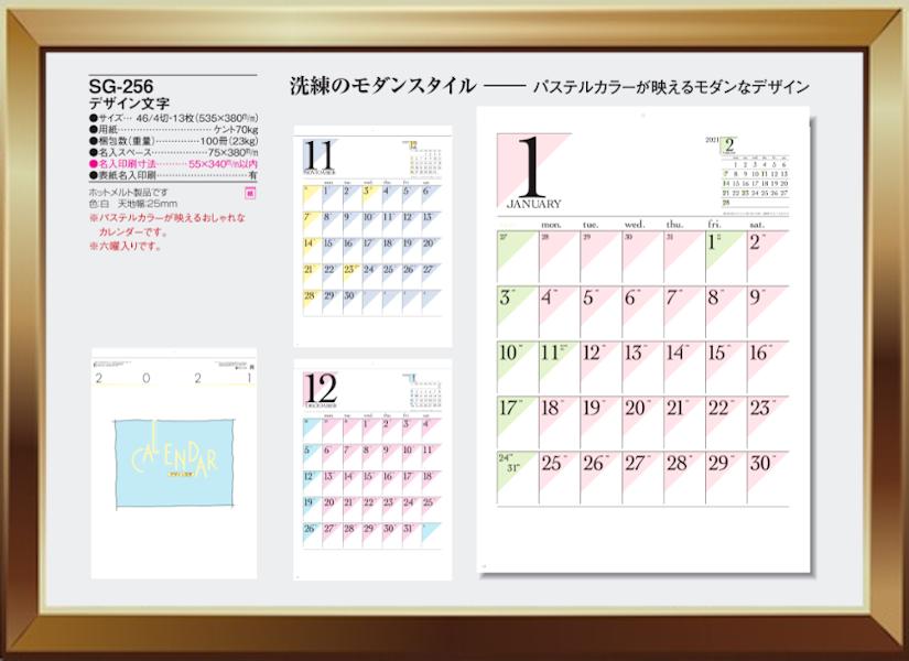 カレンダー(SG-256)