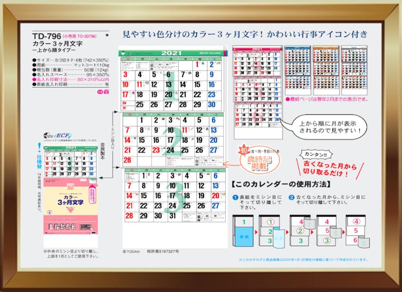 カレンダー(TD-796)