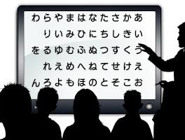 現地日本語学校での日本語学習