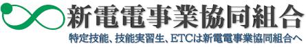 新電電事業協同組合